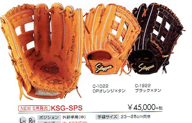 KSG−SPS