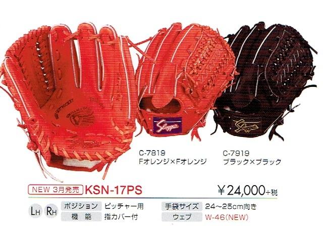 KSN−17PS